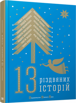 13 різдвяних історій