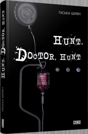 Hunt, Doctor, Hunt (новий формат)