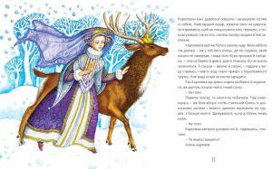 Казки Різдва. Книга перша
