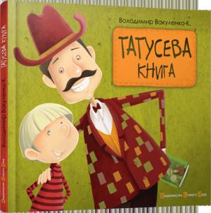 Татусева книга