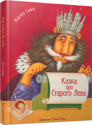 Казка про Старого Лева