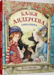 Казки Андерсена. Книга перша