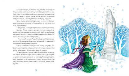 Казки Різдва. Книга друга