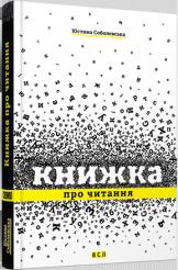 Книжка про читання