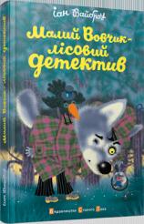 Малий Вовчик – лісовий детектив