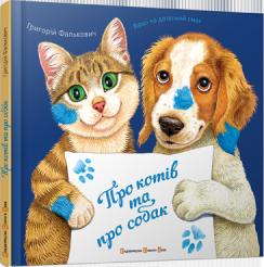 Про котів і про собак