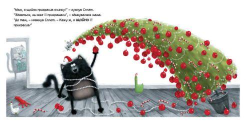 Різдво для Сплета