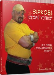 Зіркові історії успіху (від зірок українського спорту)