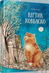 Кігтик Ковбаско