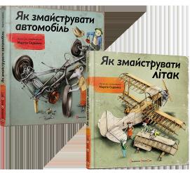 Комплект книг Мартіна Содомки